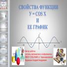 Презентация Функция y=cos(x)