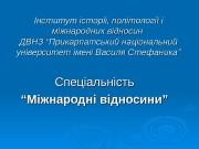 """Інститут історії, політології і міжнародних відносин ДВНЗ """""""""""