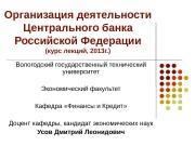 Организация деятельности Центрального банка Российской Федерации (курс лекций,