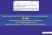 Презентация 2013 Рекомендации АГ