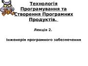 Технолог ія  Програмування та Створення Програмних Продуктів.