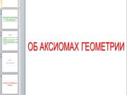 Презентация Аксиомы в геометрии