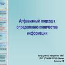 Презентация Алфавитный подход к определению количества информации