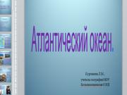 Презентация Атлантический океан