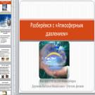 Презентация Атмосферное давление