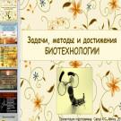 Презентация Биотехнология