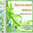 Презентация Царства живой природы