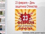 Презентация День защитника Отечества