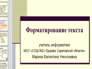 Презентация Форматирование текста