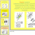 Презентация фронтальный разрез