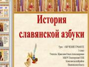 Презентация История славянской азбуки