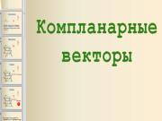 Презентация Компланарные векторы