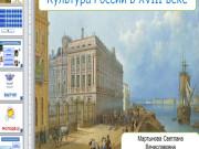 Презентация Культура России XVIII в