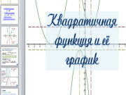 Презентация Квадратная функция