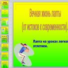 Презентация Лапта