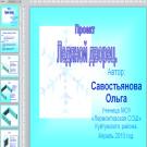 Презентация Ледяной дворец