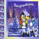 Презентация Лепим снеговика