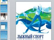 Презентация Лыжный спорт