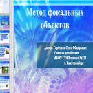 Презентация Метод фокальных объектов