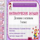 Презентация Математические загадки