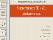 Презентация Многогранники 3D и 4D: двойственность
