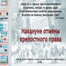 Презентация Накануне отмены крепостного права