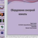 Презентация Оборудование сенсорной комнаты