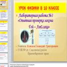 Презентация Опытная проверка закона Гей-Люссака