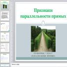 Презентация Признаки параллельности прямых