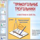 Презентация Прямоугольные треугольники