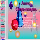 Презентация Раздел: Стереометрия