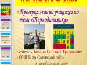 Презентация Решение задач по термодинамике