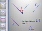 Презентация Скалярное произведение векторов