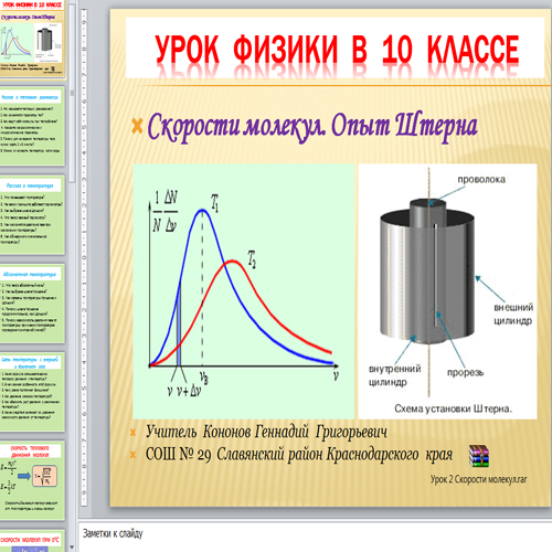Презентация Измерение скоростей молекул