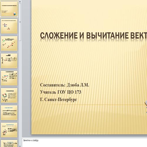 Презентация Сложение и вычитание векторов