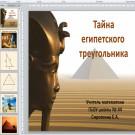 Презентация Тайна египетского треугольника