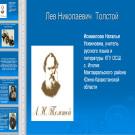 Презентация Л.Н.Толстой