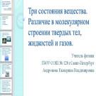 Презентация Агрегатное состояние вещества