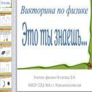 Презентация Викторина по физике
