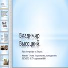 Презентация Владимир Высоцкий
