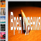 Презентация Вред курения