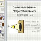 Презентация Закон прямолинейного распространения света