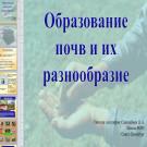 Презентация Образование почв