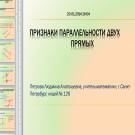 Презентация Признаки параллельности двух прямых