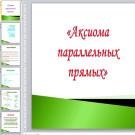 Презентация Аксиома параллельных прямых