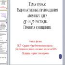 Презентация Альфа- и бета-распады