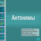Презентация Антонимы