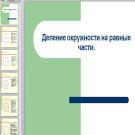 Презентация Деление окружности на равные части
