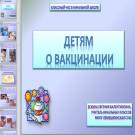 Презентация Детям о вакцинации