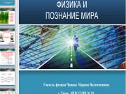 Презентация Физика и познание мира